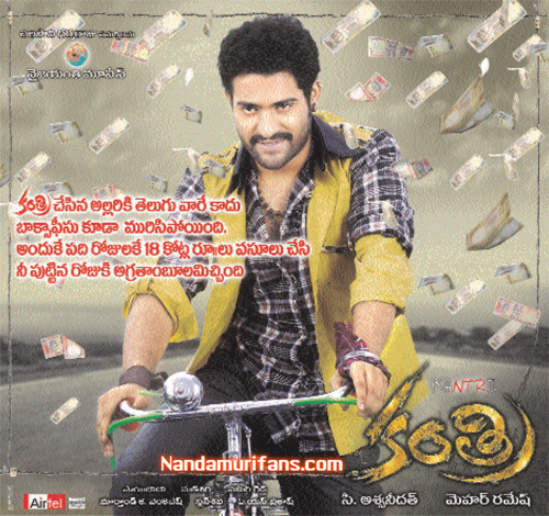 kantri collects 18crores for 10 days
