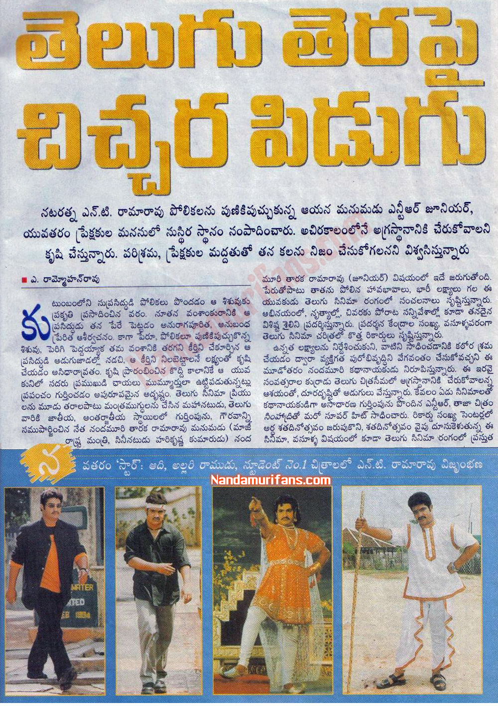 Indiatoday mainicle on NTR Jr. -2
