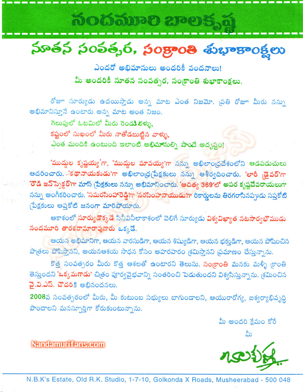 NBK Letter to fans