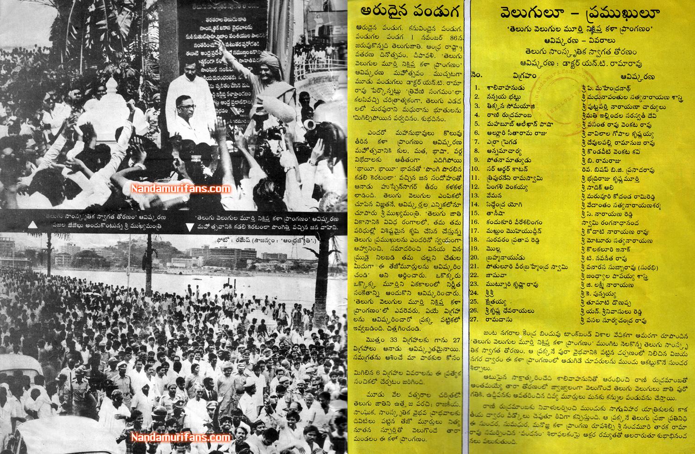 Telugu Kala Pranganam-01