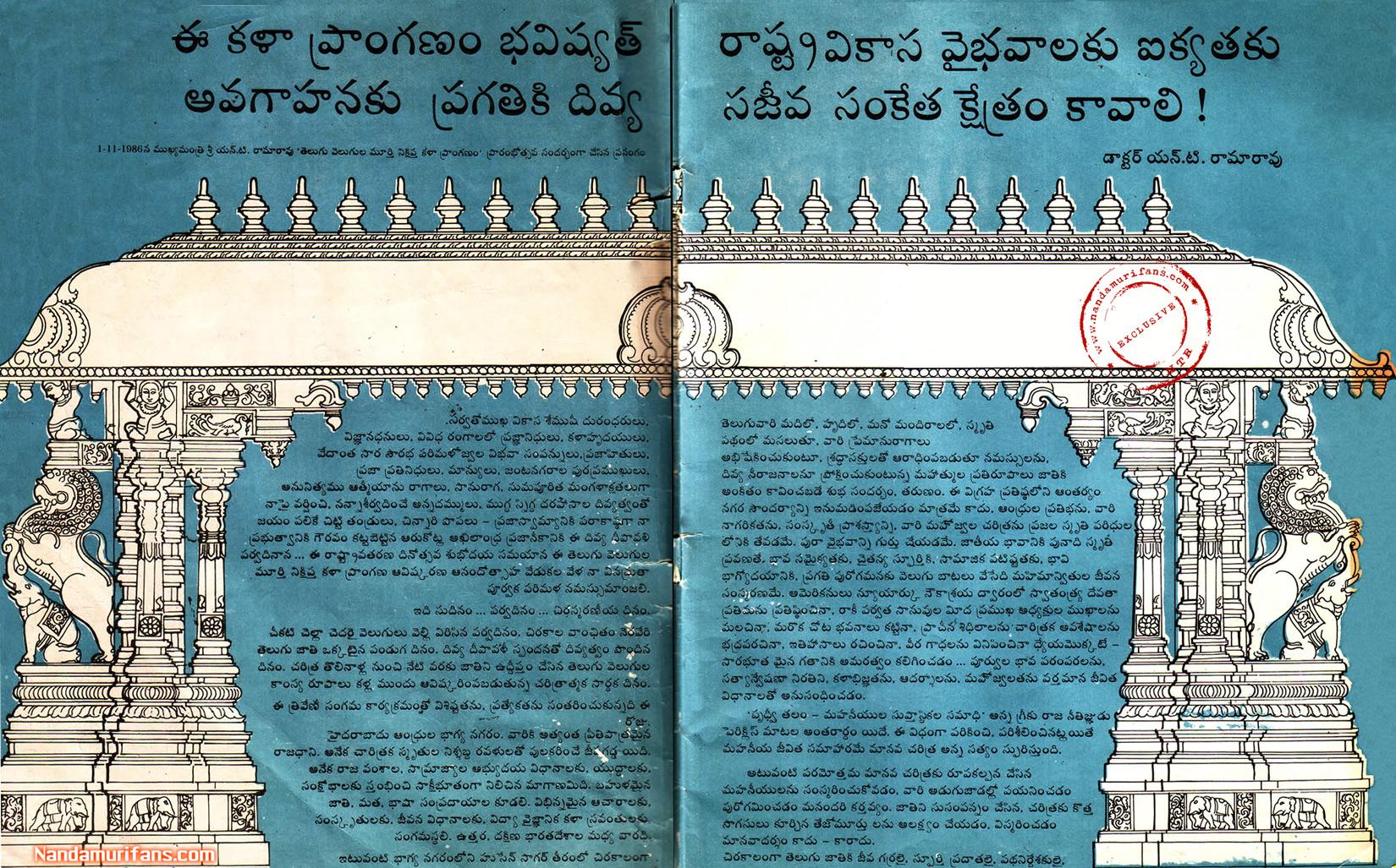 Telugu Kala Pranganam-03