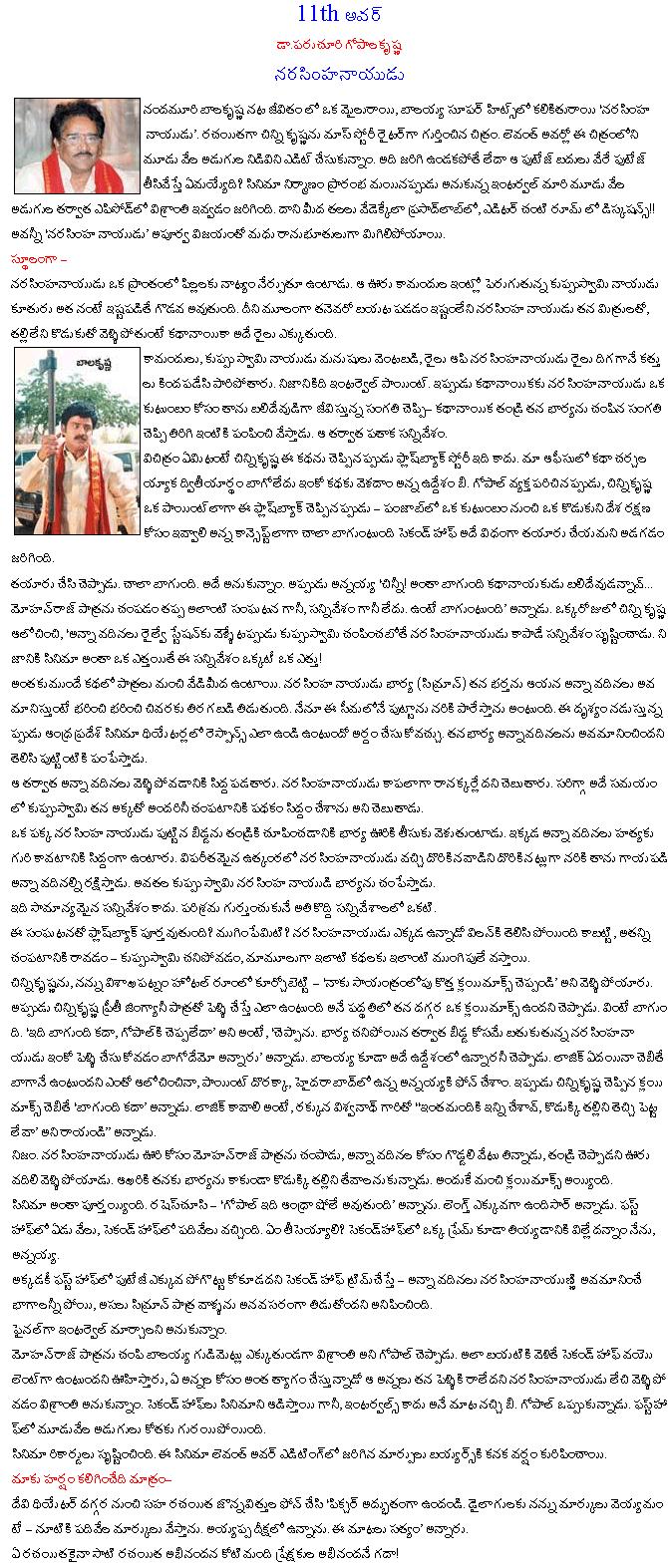 Narasimhanaidu mainicle