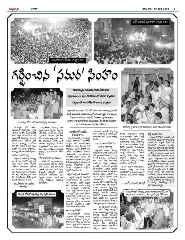 nbk-prakasham-day4-051