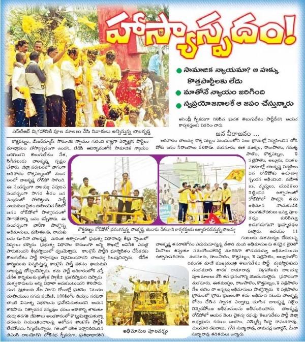 nbk-prakasham-day4-081