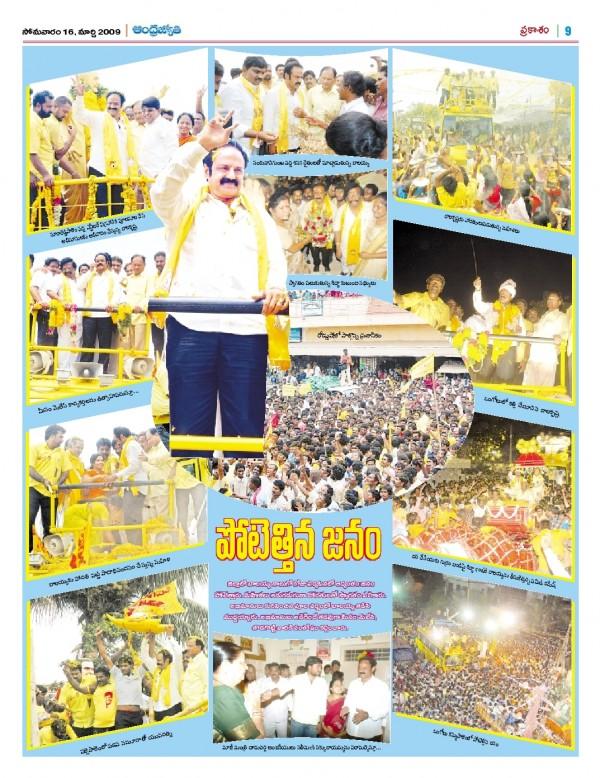 nbk-prakasham-day4-091