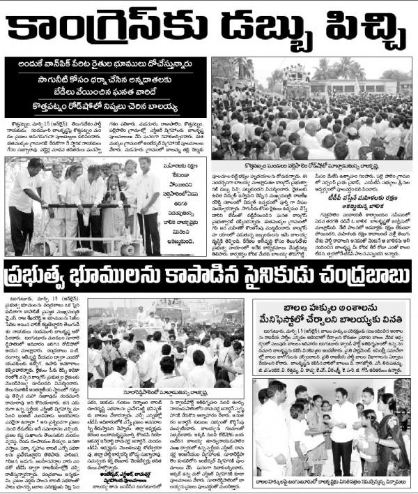 nbk-prakasham-day4-131
