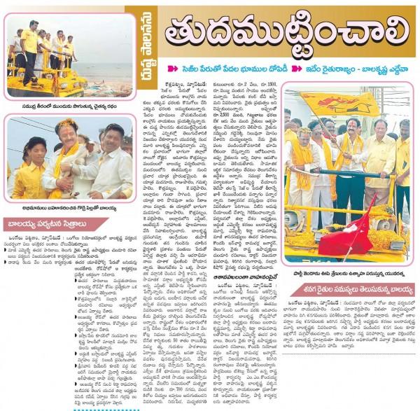 nbk-prakasham-day4-151