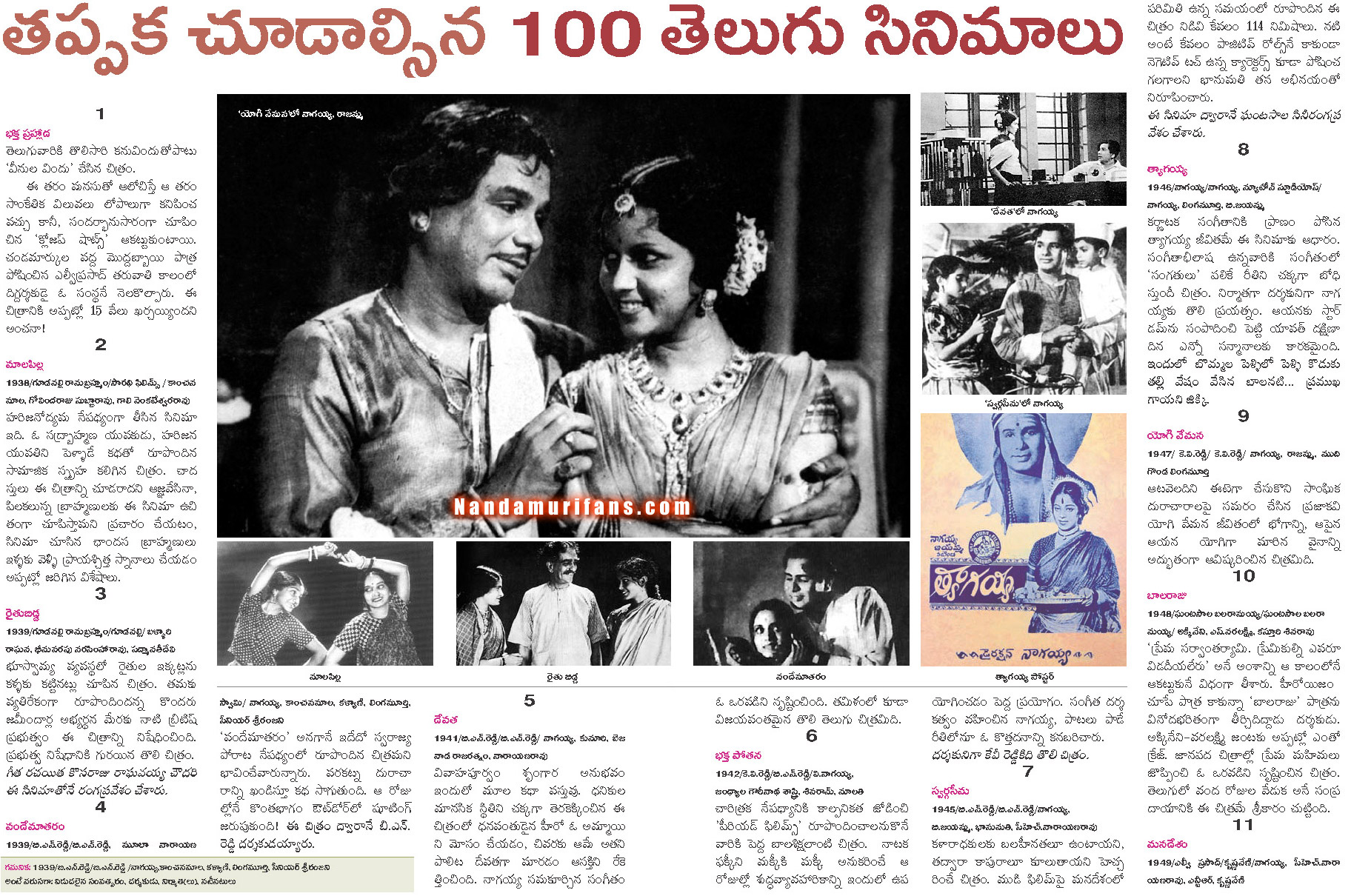 11 Old Telugu Movies Worth Watching Over and Over Again