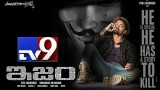 ISM – Audio Function *LIVE*