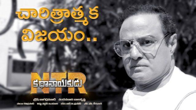 Charitratmaka Vijayam – Special Promo